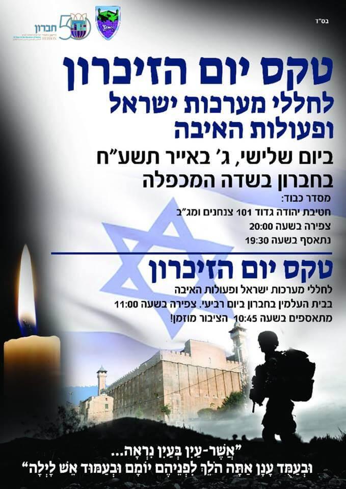 Flyer for Memorial Day ceremony in Hebron