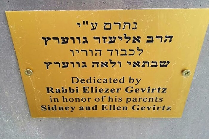 Plaques dedicated to sponsors of the Beautify Hebron Campaign