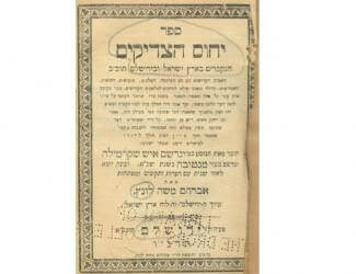 (Photo: Front page of Sefer Yihus ha-Tzaddiqim, reprinted by Abraham Lunz. Source: Penn Library)
