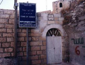 (Photo: Outside of the Tomb of Abner. Source: Shavei Hebron)