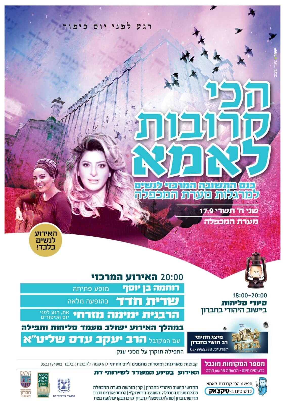 Women's Selichot event in Hebron