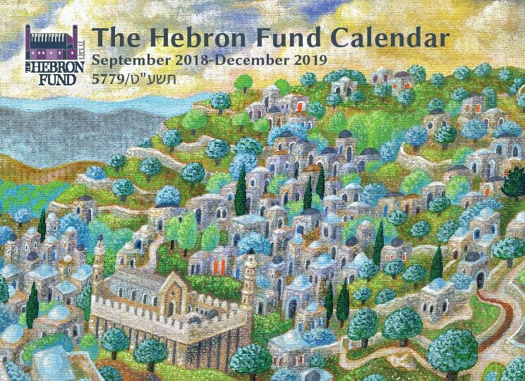 The Hebron Fund Tours