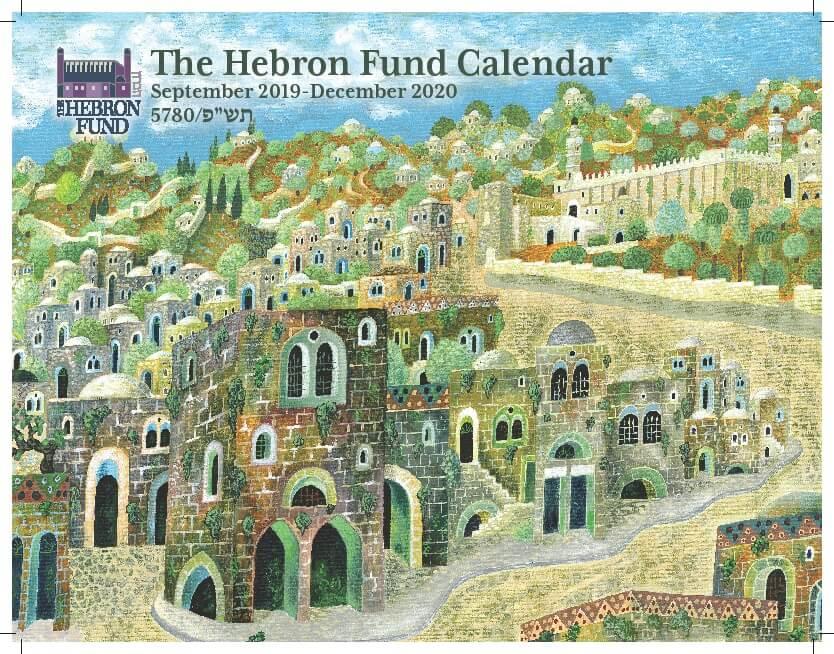 Parsha Calendar 2020 Calendar Sneak Peek | The Hebron Fund