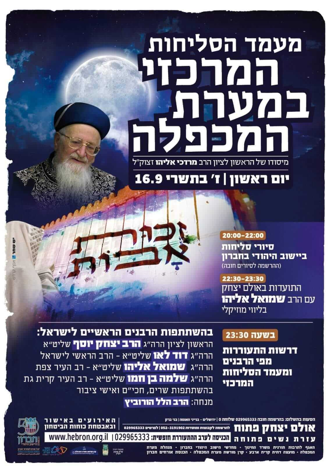 Flyer for Mega Selichot event in Hebron