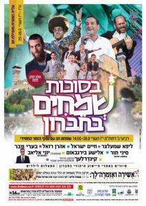 Flyer for annual Sukkot music festival in Hebron