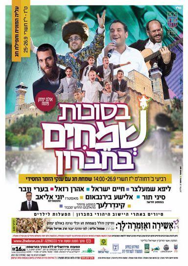 Sukkot Concert in Hebron