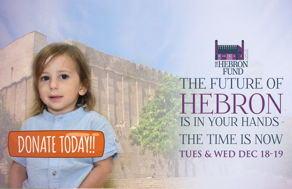 Donate to the Hebron Fund