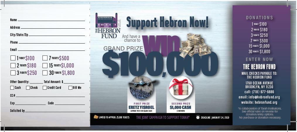 Ticket for Hebron Mega Raffle