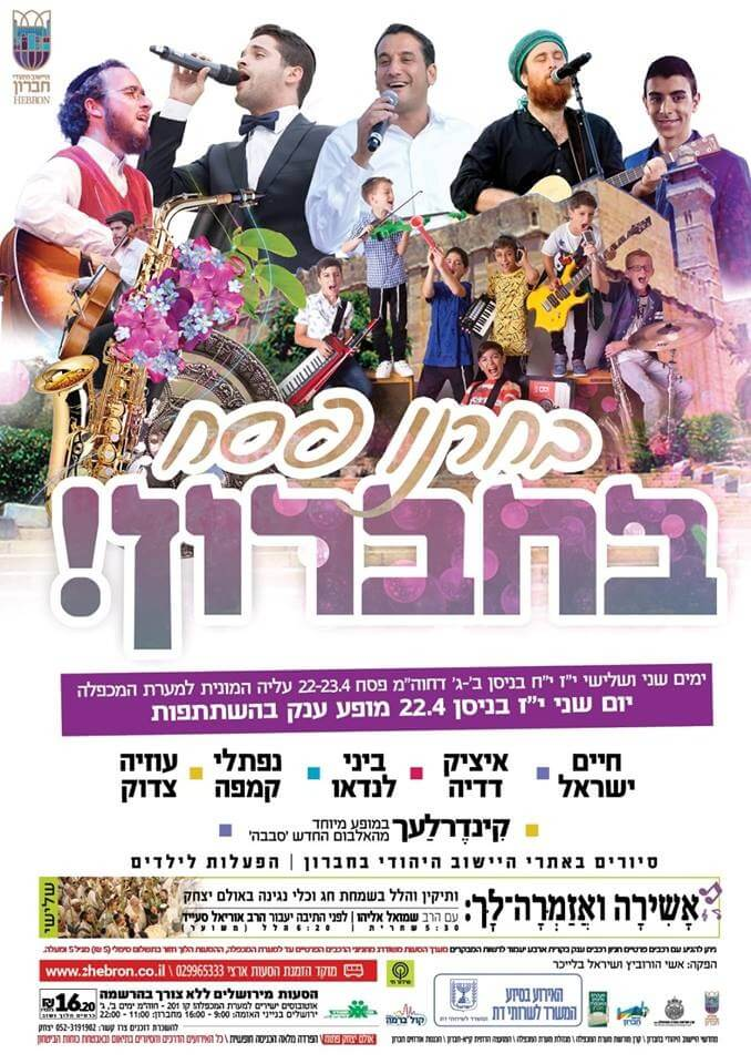 pesach feastival flyer