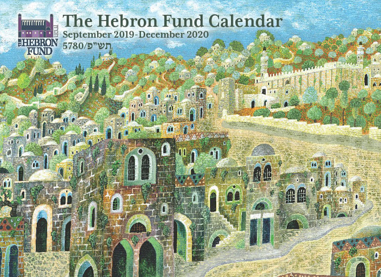 The Hebron Fund | Ensuring a Jewish Presence in Hebron