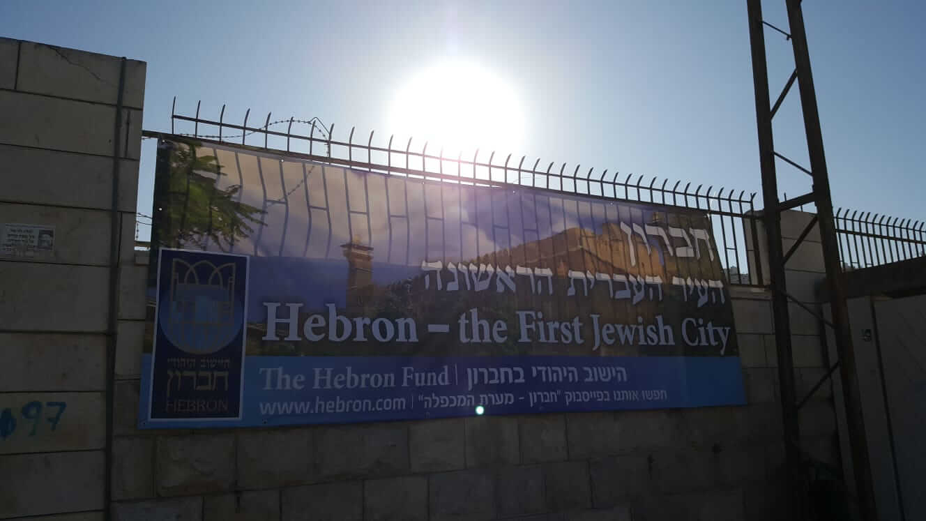 The Hebron Fund