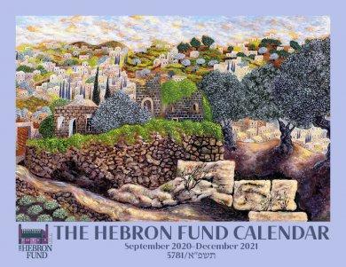 HIgh Holidays Calendar