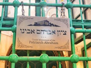tomb-of-abraham