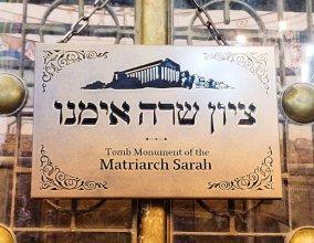 tomb-of-sarah